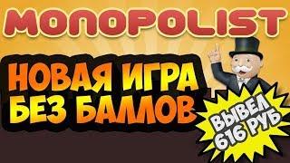 Новая игра без баллов и кэшпоинтов. Monopolist.biz. заработок на играх инвестиции для начинающих