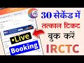 Tatkal ticket booking in mobile. Tatkal ticket booking software