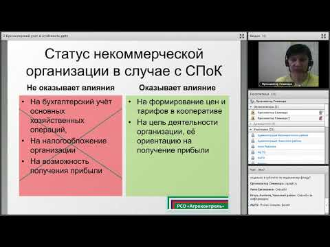 Вебинар Томск 10 января 2020 год, часть 2