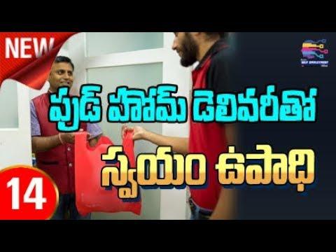 Top 5 Online Food Business Ideas In Telugu Online Business Ideas Telugu