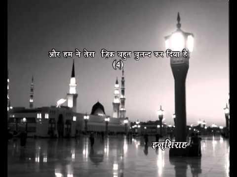 सुरा सूरतुश् शर्ह<br>(सूरतुश् शर्ह) - शेख़ / महमूद अल-बन्ना -