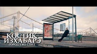 Костик ИзХабарэ - Город уже спит