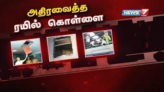 ஓடும் ரயிலில் கொள்ளை... கதை என்ன?    Salem-Chennai Train Robbery   அதிரவைத்த ரயில் கொள்ளை