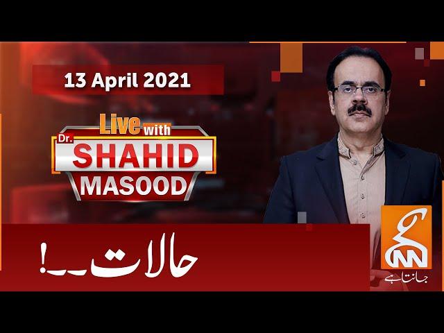 Live with Dr Shahid Masood GNN News 13 April 2021