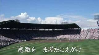 栄冠は君に輝く~全国高等学校野球選手権大会の歌~