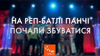 На Реп-Батлі Панчі Почали Збуватись   Мамахохотала   НЛО TV