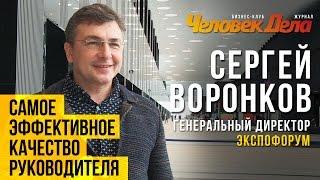 Сергей Воронков | ЭкспоФорум: Самое эффективное качество руководителя | Человек Дела