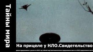 На прицеле у НЛО Свидетельство пилотов ВВС.. секретные материалы смотреть онлайн бесплатно.