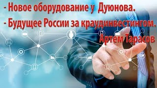 Новое оборудование  у Дуюнова. Будущее России за  краудинвестингом.  Артем Тарасов