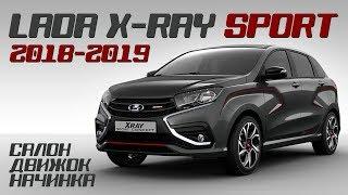 Новая Lada X-Ray Sport Concept 2018/2019. Похожа ли на спорт?