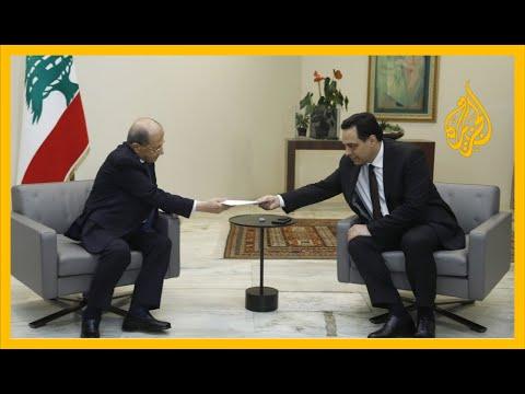 🇱🇧 بعد استقالة حكومة دياب عقب انفجار المرفأ.. أي حكومة ستكون قادرة على تحقيق طموح اللبنانيين؟