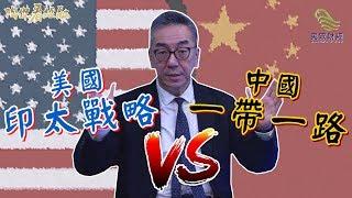 美國印太戰略 VS 中國一帶一路_民眾財經台_陶傑看經融_20190724