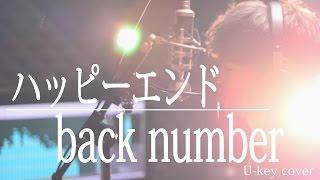 【back number / ハッピーエンド】映画「ぼくは明日、昨日のきみとデートする」主題歌 cover 歌詞付き - YouTube