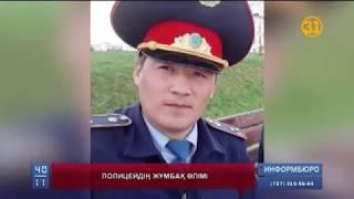 Полицейдің жұмбақ өлімі