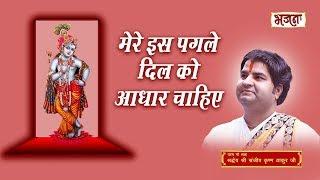 Mere is Pagle Dil Ko Aadhar Chahiye