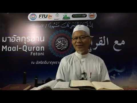 Maal Quran ตัฟซีรซูเราะฮ อัล- อะอิมรอน  อายะ 9-10 โดย  Dr Ismail Lutfi Japakiya 28-7-63