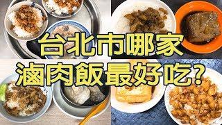 【吃肥肥】一天跑四間,到底台北市哪間滷肉飯最好吃呢? | 班與黑裡 | 港人在台