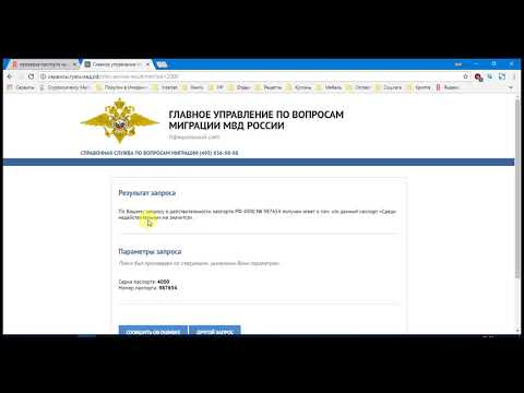Сайт УПВМ (УФМС). Бесплатный ресурс для проверки действительности паспорта РФ.