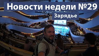 Москва: новости недели №29