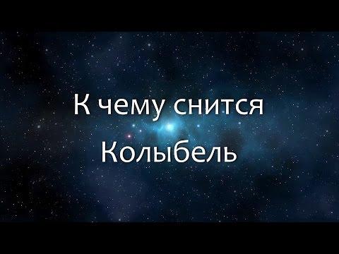 К чему снится Колыбель (Сонник, Толкование снов)