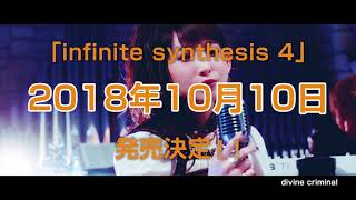 fripSide「infinitesynthesis4」2018年10月10日発売
