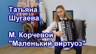 Татьяна Шугаева исполняет Маленький виртуоз (М. Корчевой)
