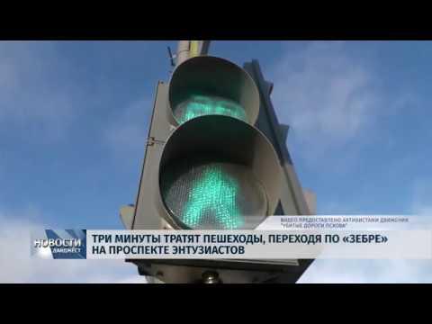 Новости Псков 16.01.2020 / Три минуты тратят пешеходы, переходя по «зебре» на проспекте Энтузиастов