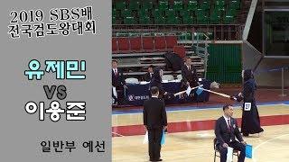 유제민 vs 이용준 [2019 SBS 검도왕대회 : 일반부 예선] 영상