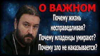 Где Бог, когда вокруг одно зло? Протоиерей Андрей Ткачёв