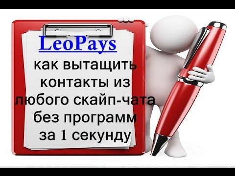 LeoPays - вытащить логины из скайп чата без программ за 1 секунду