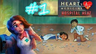 Heart`s medicine hospital heat #1 КАК ВСЕ НАЧИНАЛОСЬ/ ПРОХОЖДЕНИЕ от Little Toys