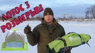 Палатка зимняя лотос 3 специалист