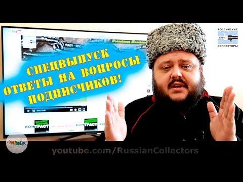 Пенетратор Коллекторов (СПЕЦВЫПУСК - Ответы на вопросы подписчиков! Часть 1) Российские Коллекторы