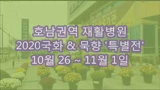 호남권역재활병원, 국화향ㆍ묵향 \'물씬\'