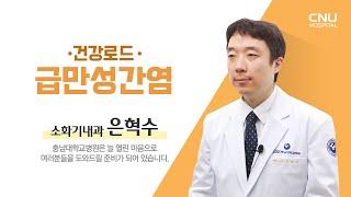 급만성간염 - 소화기내과 은혁수 교수 이미지
