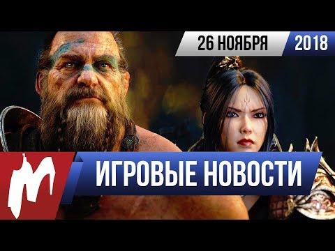 Игромания! ИГРОВЫЕ НОВОСТИ, 26 ноября (Cyberpunk 2077, Diablo 4, The Walking Dead, Civilization 6)