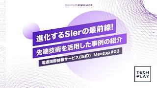 【Hololens2を活用した教育システムや遠隔VRコミュニケーションシステムの開発事例紹介】進化するSIerの最前線!先端技術を活用した事例の紹介- 電通国際情報サービス Meetup#03-