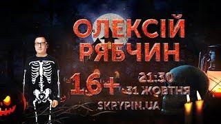 16+ із  Олексієм Рябчином