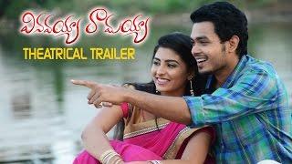 Vinavayya Ramayya Theatrical Trailer - Naga Anvesh, Kruthika