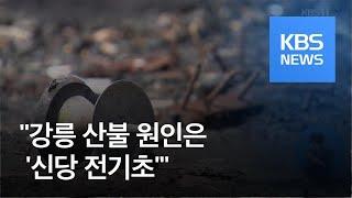 강릉산불 원인은 '신당 전기초' / KBS뉴스(News)