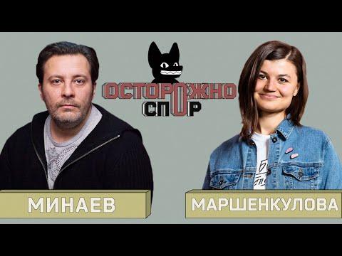 ОСТОРОЖНО: СПОР! Минаев Vs Маршенкулова. Феминизм по-русски: за что бороться женщинам в России?