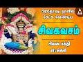 சிவ கவசம் | பிரதோஷ நாளில் கேட்க வேண்டிய சிவன் பக்தி பாடல்கள் | Pradosha Poojai | Siva Kavasam