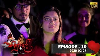 Kinduradari | Episode 10 | 2020- 02- 27