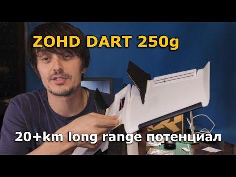 ZOHD DART 250g Light Long Range Wing from Banggood