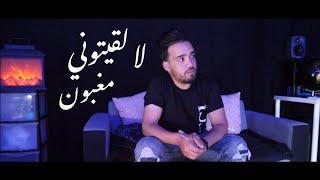 Cheb Hamidou & Kader Zakzouk { La Lkitouni Maghbone - عرفو بلي علا جالها } [ Music Vidéo ] 2021 تحميل MP3