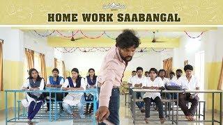 Homework Saabangal In classroom | Gurunathaa