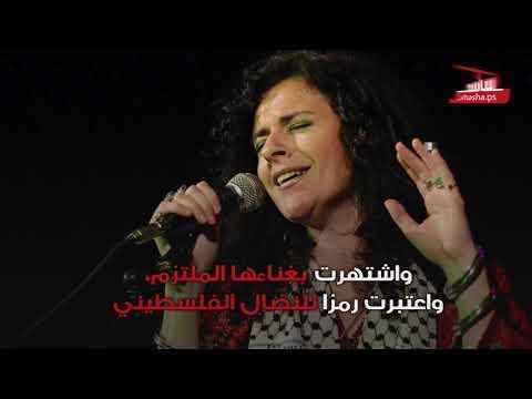 فيديو| رحيل الفنانة الفلسطينية ريم البنا