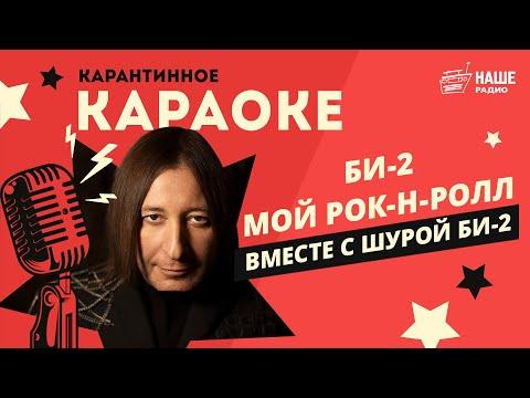Карантинное караоке // Би-2 - Мой рок-н-ролл