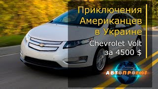 Авто из США. Chevrolet Volt за 4500 $