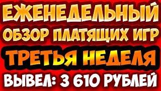 Игры с выводом денег Еженедельный обзор платящих игр №3. Вывод 3600 рублей со всех игр